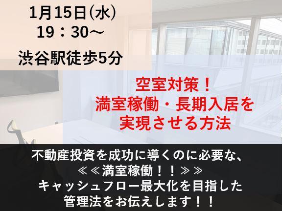 空室対策!満室稼働・長期入居を実現させる方法セミナー画像