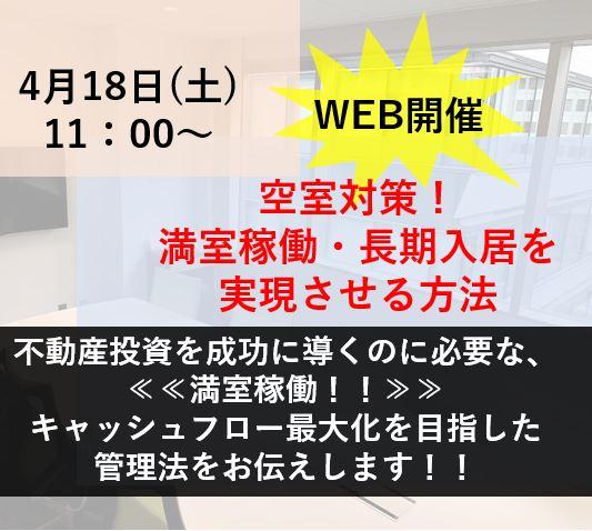 【WEB開催】空室対策!満室稼働・長期入居を実現させる方法セ...画像