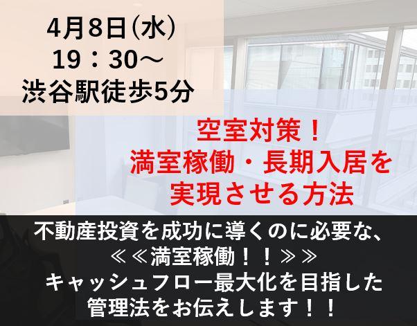 【WEB開催】空室対策!満室稼働・長期入居を実現させる方法セミナー/1日2回開催!画像
