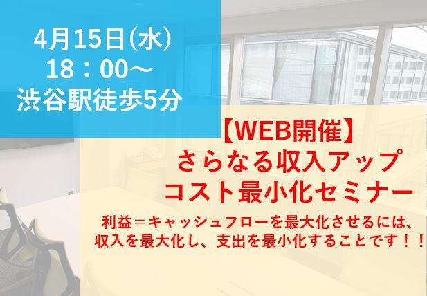 【WEB開催】賃貸管理/さらなる収入アップ・コスト最小化セミナー画像